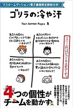 [Team GATHER Project, 名越康文, YUKARI]のゴリラの冷や汗 マスターエディション(電子書籍限定解説付き) (夜間飛行)