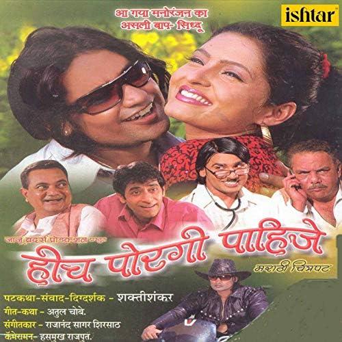 Rajanand Sagar Shirsath