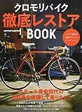 クロモリバイク徹底レストアBOOK (エイムック 3808 BiCYCLE CLUB別冊)