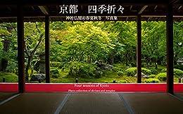 [typewriter]の京都 四季折々: 神社仏閣の春夏秋冬 写真集