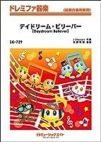デイドリーム・ビリーバー (ドレミファ器楽 器楽合奏用楽譜)