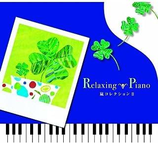 Relaxing Piano 嵐 コレクション II