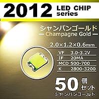 2012 SMD LED チップ シャンパンゴールド 50個セット 打ち替え エアコンパネル