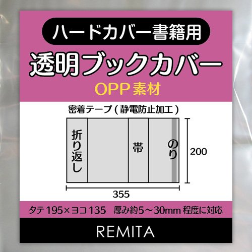 REMITA 透明ブックカバー ハードカバー書籍・単行本用 50枚 OPP BC050HAOP