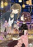 ユリキュール アルコール百合アンソロジー (百合姫コミックス)