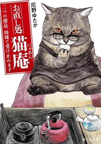 お直し処猫庵 二つの溜息、肉球で受け止めます (富士見L文庫)