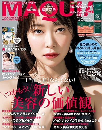 MAQUIA (マキア) 2020年10月号 [雑誌]