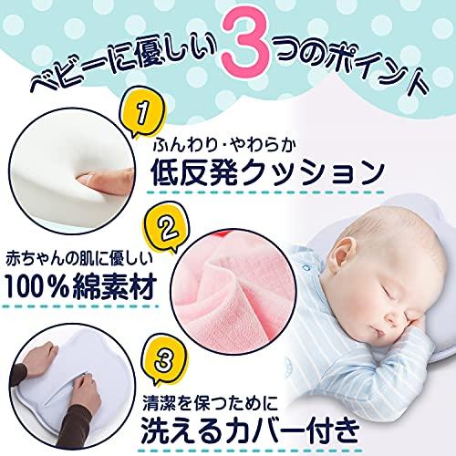 アンドココ(&COCO)ベビー枕赤ちゃんドーナツ吐き戻し防止洗える新生児絶壁防止寝ハゲ対策カバー付き頭の形が良くなる低反発ピロー綿100%(イエロー)