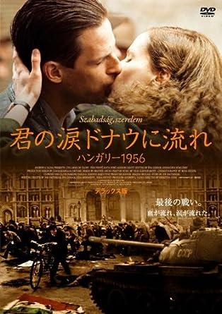 君の涙 ドナウに流れ ハンガリー1956 デラックス版 [DVD]