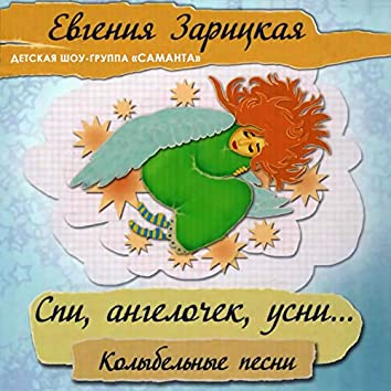 Евгения Зарицкая. Спи ангелочек, усни
