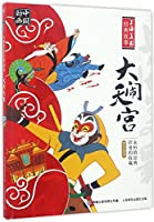 中国动画 上海美影经典故事·大闹天宫