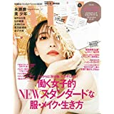 with (ウィズ) 2020年 9月号 [雑誌]