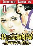 私は高級娼婦 ~男コロガシの作法~ (1) (comic RiSky(リスキー))