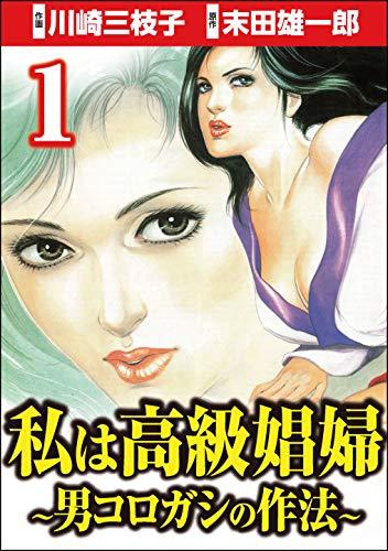私は高級娼婦 ~男コロガシの作法~ 第1巻 (comic RiSky(リスキー))