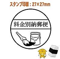 既製品「ペンキ缶刷毛付き料金別納郵便」ブラザースタンプ印字面27×27mmインク黒色SNM-030300263