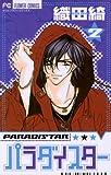 パラダイスター(2) (フラワーコミックス)