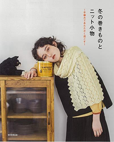 冬の巻きものとニット小物 ―手編みであたたかく過ごす―の詳細を見る