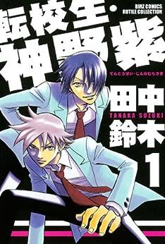 [田中鈴木]の転校生・神野紫 (1) (バーズコミックス ルチルコレクション)