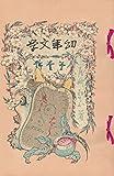 日本児童文学館 1 鬼桃太郎