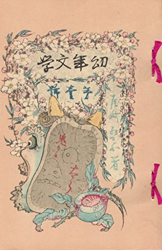 日本児童文学館 1 鬼桃太郎の詳細を見る