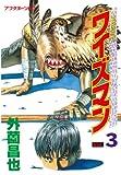 ワイズマン(3) (アフタヌーンコミックス)