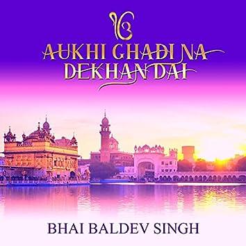 Aukhi Ghadi Na Dekhan Dai (Shabad Gurbani Kirtan)