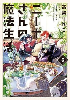 [高梨りんご]のニーナさんの魔法生活(3) (メテオCOMICS)