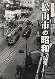 松山市の昭和 (写真アルバム)