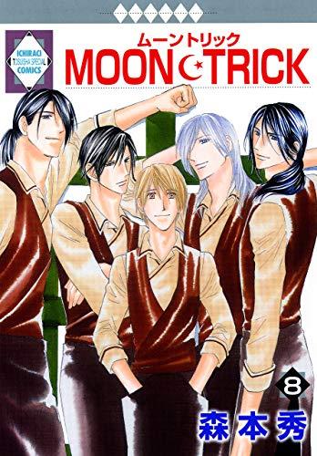 MOON・TRICK 8巻 (冬水社・いち*ラキコミックス)