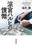 涼宮ハルヒの憤慨 (角川文庫)