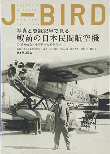 JーBIRD―写真と登録記号で見る戦前の日本民間航空機の詳細を見る