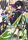 魍魎少女 3巻 (ゼノンコミックス)