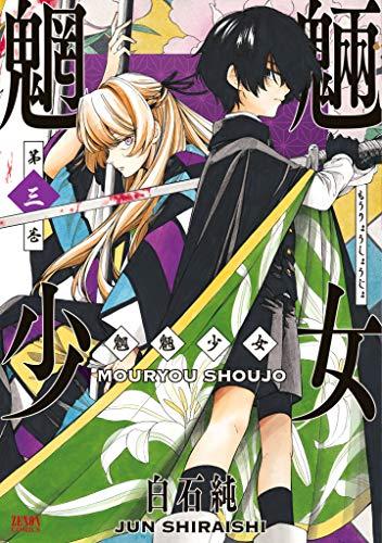 魍魎少女 3巻 (ゼノンコミックス)の詳細を見る