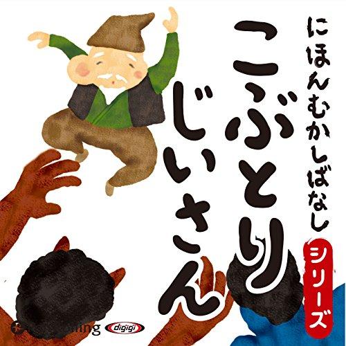 『こぶとりじいさん』のカバーアート