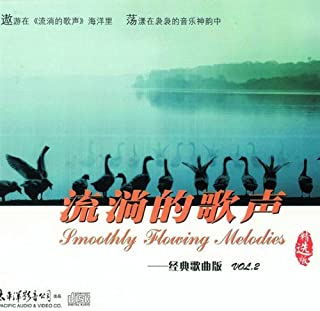 Yuan Fei De Da Yan (The Big Goose Flying Away)