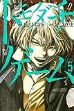 トモダチゲーム(5) (週刊少年マガジンコミックス)