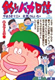 釣りバカ日誌(37) (ビッグコミックス)