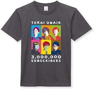 東海オンエア 期間限定 Tシャツ 300万人記念 Lサイズ
