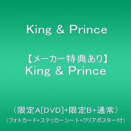 【早期購入特典、初回封入特典あり】King & Prince(限定A[DVD]+限定B+通常)(フォトカード+ステッカーシート+クリアポスター付、1stアルバム「King & Prince」発売記念キャンペーン 応募用シリアルナンバー封入)