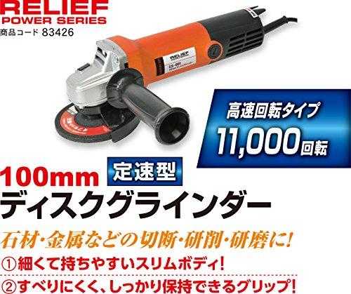 イチネンMTM『RELIEFディスクグラインダー(GS-001)』