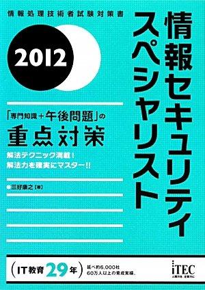 2012 情報セキュリティスペシャリスト「専門知識+午後問題」の重点対策 (情報処理技術者試験対策書)