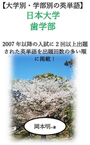 【大学別・学部別の英単語】 日本大学 歯学部: 2007年以降の入試に2回以上出題された英単語を出題回数の多い順に掲載!