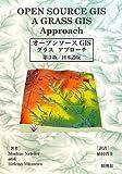 オープンソースGISグラスアプローチ第3版 日本語版