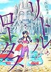 リトル・ロータス 4 (LINEコミックス)