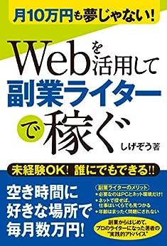 [しげぞう]の月10万円も夢じゃない! Webを活用して副業ライターで稼ぐ