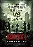 REDCON-1 レッドコン1 戦闘最大警戒レベル[DVD]
