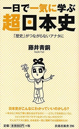 一日で一気に学ぶ 超日本史 (扶桑社新書)の詳細を見る