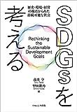 SDGsを考える―歴史・環境・経営の視点からみた持続可能な社会