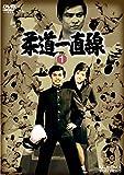柔道一直線 VOL.1 [DVD]