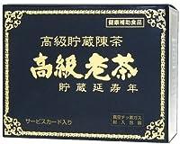 高級老茶 34包